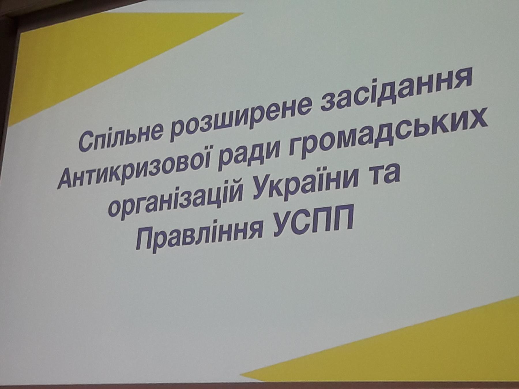 У ТПП відбулося засідання Антикризової ради та Правління УСПП