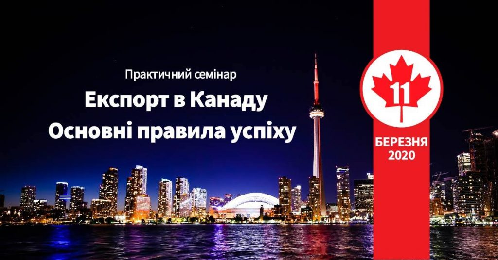 Експорт в Канаду, Основні правила успіху.